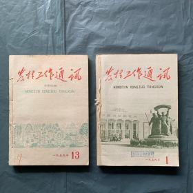 半月刊 《农村工作通讯 》1959年 第1—24期(合订本 )