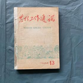 半月刊 《农村工作通讯 》1959年第13—24期(合订本 )