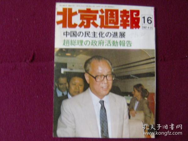 北京周报(日文版)1987年第16期