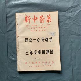 新中医药  1958年4、5、6月号 (3本合售)