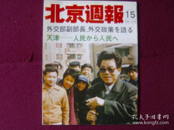 北京周报(日文版)1987年第15期