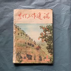 半月刊 《农村工作通讯 》1958年第1—6期(合订本 )