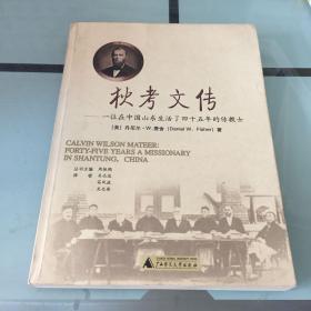 狄考文传:一位在中国山东生活了四十五年的传教士