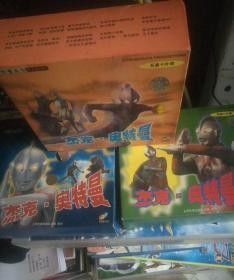 VCD杰克奥特曼三部合售有两部四盒八片,一部五盒十片