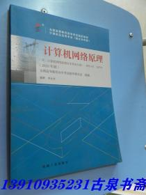 自考教材 计算机网络原理(2018年版)
