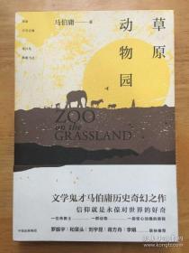 正版现货 草原动物园 马伯庸 中信出版社 签名本