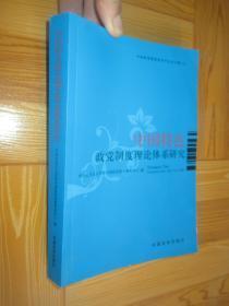中国特色政党制度理论体系研究