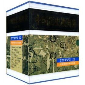 中国历史地图集(全八册)【硬精装全品带函套】333
