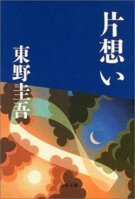 片想い:文春文庫