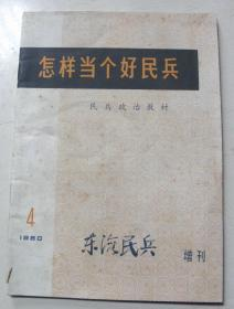东海民兵-增刊【1980-4期】-怎样当个好民兵