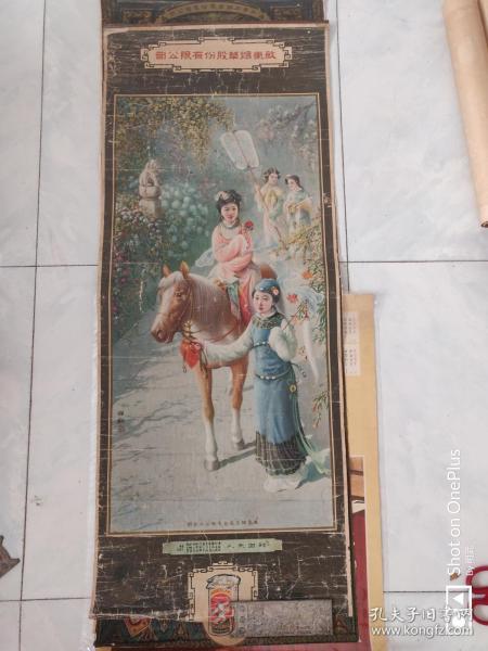 【保老保真】民国长条烟画   鐪国夫人色彩艳丽 名家画工精湛  见图