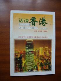 话说香港(中学版)      浙江省中小学爱国主义教育读书活动用书