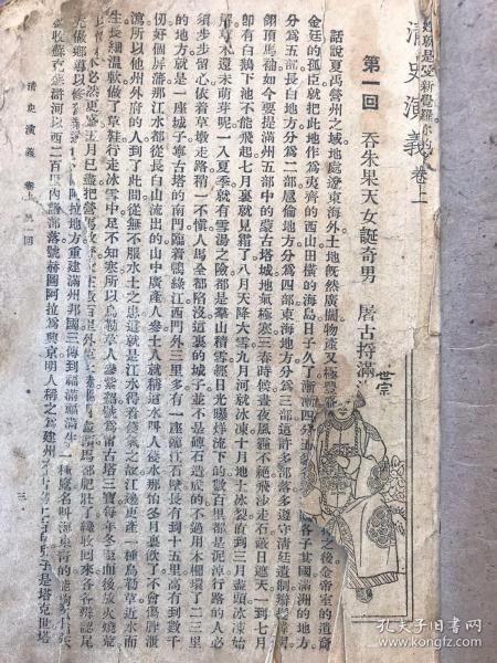 《清史縯义》全2册  (上卷  下卷)