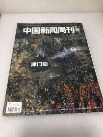 中國新聞周刊2015年31