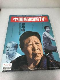 中國新聞周刊2015年16