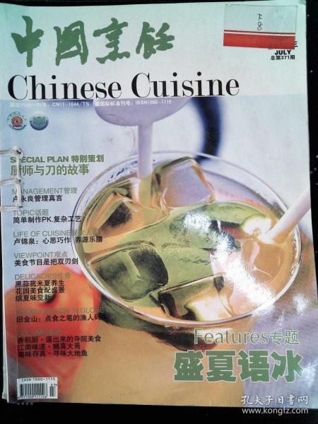 中國烹飪  2012.7-12期 缺8