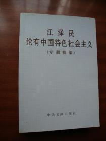 江泽民论有中国特色社会主义    专题摘编