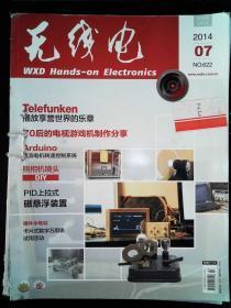 無線電  2014.07-12期