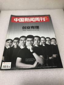 中國新聞周刊2015年19