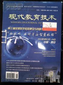現代教育技術  2012.9-12