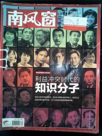 南風窗  2012.6-12期