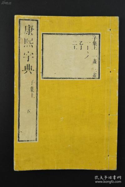 和刻本《康熙字典》子集上 五 线装存一册