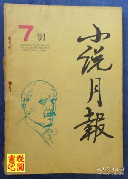 《小說月報》(1991年第7期總第139期)