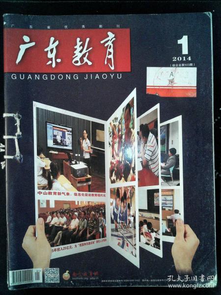廣東教育 2014.1-6