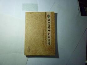 【包邮】云南白药研究与应用...云南科技出版社...2015年4月一版一印...品好....