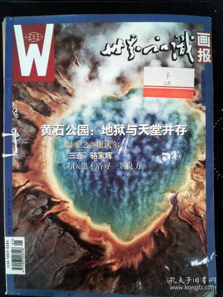 世界知識畫報 2014.01-06期