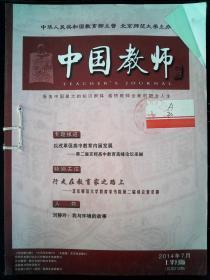 中國青年 2014.07-12期