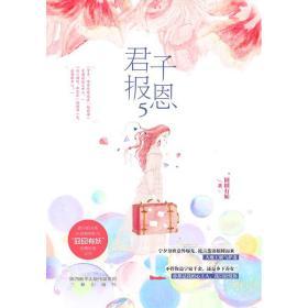 君子报恩 5 言情高甜宠文都市情感小说青春校园霸道总裁畅销书