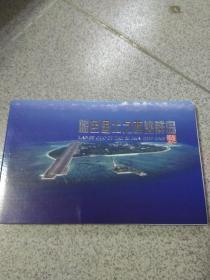 名信片西沙群岛10张明信片一套