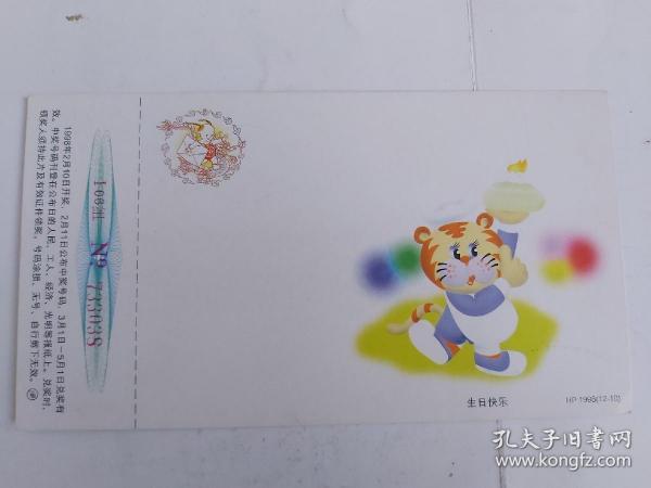 华文出版社 贺卡