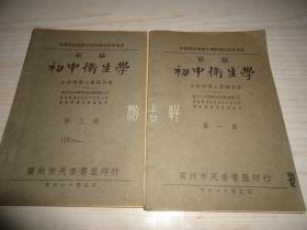 生物学博士黎国昌著*《新编初中卫生学》*第一、三册,贴有精美版权票*有彩图