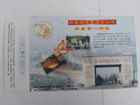 济南钢铁集团新年贺卡
