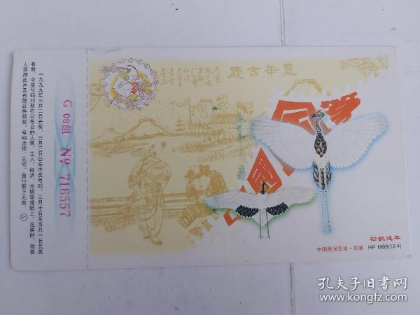 重庆市委统战部 贺卡