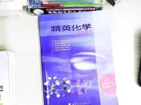精英化学:基础读本