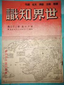 世界知识 民国三十六年第十六卷第二十三期