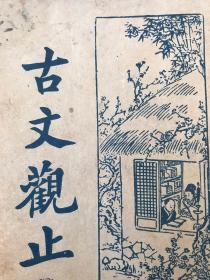 《古文观止》上册 1~3卷