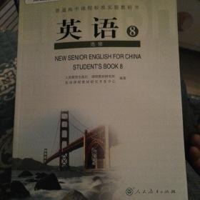 高中英语选修8人教版