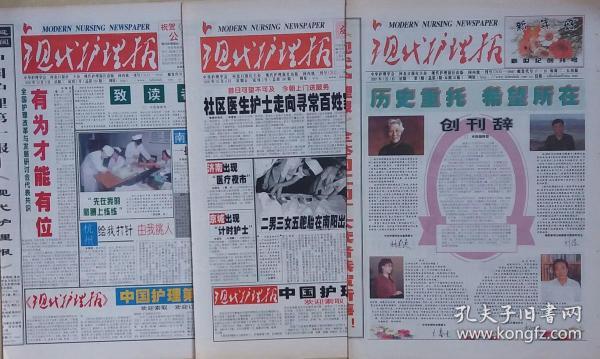 《现代护理报》试刊1号、试刊2号和创刊号三份一套