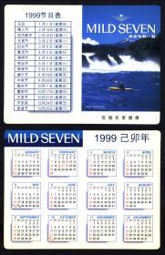1999年MILDSEVEN(柔和七星)烟年历卡  覆亮膜