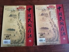 中国民间疗法(第十八卷01 03两本)