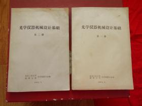 光学仪器机械设计基础(第一册.第二册)两本和售