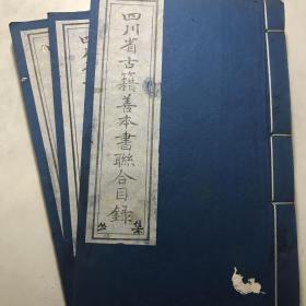四川省古籍善本书联合目录(上中下)三册全