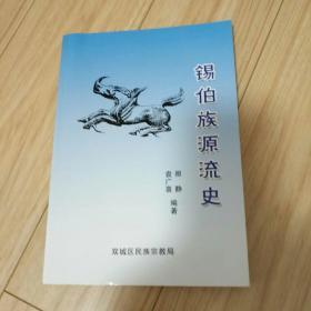 锡伯族源流史 【图文版】