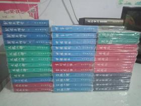 宝文堂平装版《金庸作品集》(全36册)
