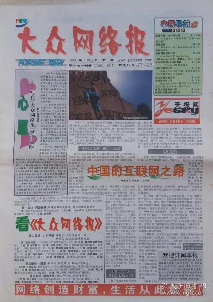 《大众网络报》创刊号