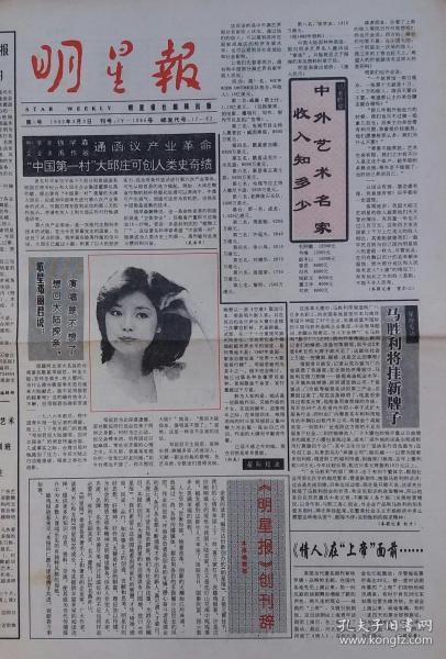 《明星报》创刊号